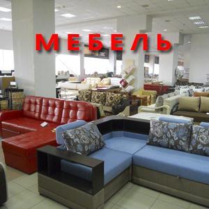 Магазины мебели Погара