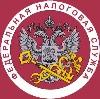 Налоговые инспекции, службы в Погаре